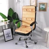 夏季竹子涼席一體坐墊涼墊網吧電腦椅辦公室透氣椅子墊座椅墊靠背 ATF 夏季新品