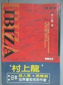 【書寶二手書T7/翻譯小說_IGT】IBIZA_村上龍