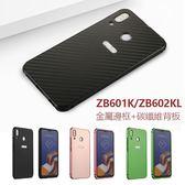 ASUS Zenfone Max Pro ZB601KL ZB602KL 手機殼 碳纖維 四角防摔 金屬邊框 背板 二合一 推拉式 保護殼