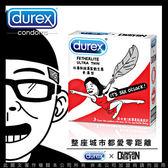 情趣用品-衛生套 聯名限定 Durex杜蕾斯xDuncan 聯名設計限量包 Girl 保險套更薄型(3入/盒)