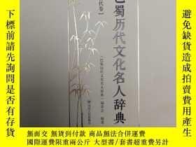 二手書博民逛書店罕見巴蜀歷代文化名人辭典Y241777 周子瑜 四川人民出版社