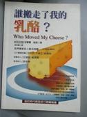 【書寶二手書T4/財經企管_IGL】誰搬走了我的乳酪_遊羽泰, 史賓賽強