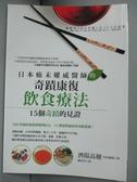 【書寶二手書T7/養生_JSB】日本癌末權威醫師的奇蹟康復飲食療法-15個奇蹟的見證_濟陽高穗