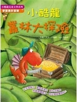 二手書博民逛書店 《小酷龍叢林大探險》 R2Y ISBN:9866321959│尹古.辛格納
