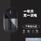 滑鼠type-c充電口無線滑鼠靜音無聲辦公游戲便攜無限蘋果滑鼠秒切桌 快速出貨