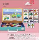 磁性拼圖兒童益智力開發玩具多功能3-6歲寶寶2女孩男孩幼兒園早教 名購居家
