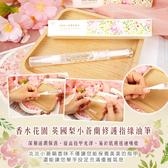 香水花園 英國梨小蒼蘭修護指緣油筆1.5g