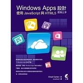 WindowsApps設計即刻上手(使用JavaScri5)