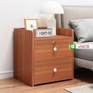 床頭櫃簡約現代置物架臥室小型儲物柜北歐多功能床邊柜加高小柜子【頁面價格是訂金價格】