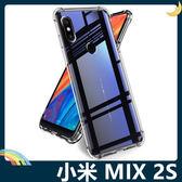 Xiaomi 小米 MIX 2S 6D氣囊防摔空壓殼 軟殼 四角加厚氣墊 全包款 矽膠套 保護套 手機套 手機殼