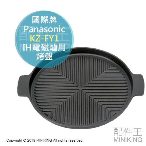 日本代購 Panasonic 國際牌 KZ-FY1 100V IH電磁爐專用 烤盤 適用 KZ-PG33 KZ-PH33