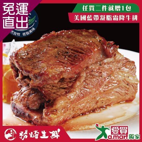 勝崎生鮮 巨無霸台塑帶骨牛小排2包組 (630公克±10%/1包)【免運直出】