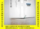 二手書博民逛書店日文書一本小說罕見橋口亮輔 精裝Y198833
