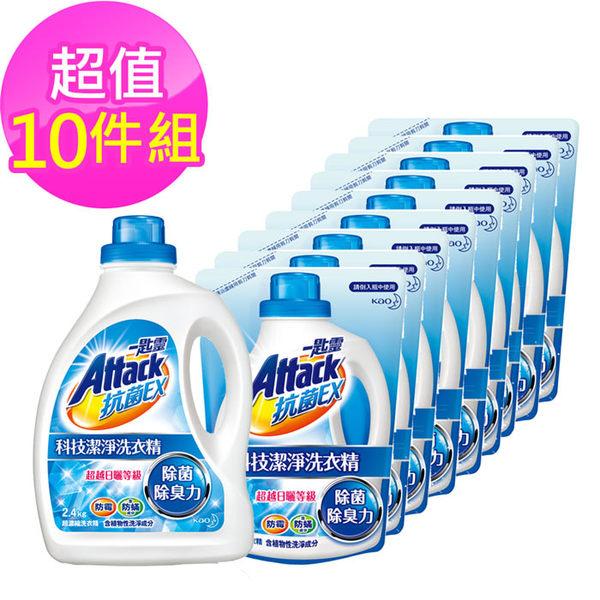 一匙靈 ATTACK 抗菌EX科技潔淨洗衣精1+9組合(除菌力達99.999%)│飲食生活家