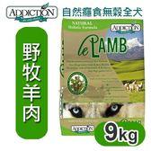 PetLand寵物樂園《紐西蘭Addiction》WDJ推薦 - 無穀牧野羊肉狗飼料9KG
