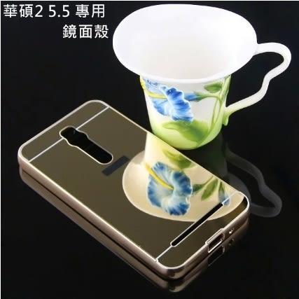 【AB487】出清不挑色 華碩2 ZenFone ZE550ML ZE551ML 鏡面電鍍手機殼