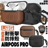 UAG 耐衝擊 皮革款 防塵 防摔殼 軍規 耳機殼 保護殼 適用於AirPods Pro