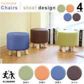 【RICHOME】CH1194《亮麗小圓凳-4色》小椅子  烤肉凳  聚餐凳   聊天凳