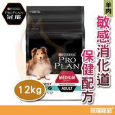 冠能pro plan一般成犬狗飼料 羊肉敏感消化道保健配方 12kg【寶羅寵品】