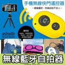 E68精品館 無線藍牙自拍器 手機 遙控器 懶人神器 IPHOEN 6 5S NOTE M7 M8 816 820 小米