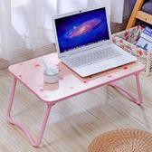 床桌電腦桌床上用可折疊筆記本大學生宿舍懶人學習寫字書桌小桌子   潮流前線