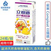 雀巢 立攝適 諾沛天然食物管灌配方 237ml*24瓶/箱◆德瑞健康家◆
