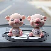 創意汽車擺件可愛男女個性搖頭小豬車載裝飾車上車內飾品擺件高檔 薔薇時尚