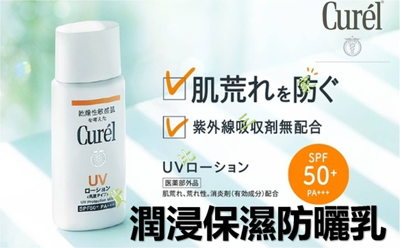Curel 珂潤潤浸保濕防曬乳 隔離霜 SPF50 金瓶 透白 不黏膩 出油 防曬棒 防曬膏 紫外線 透明 水凝