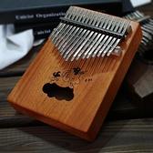 拇指琴 斯蒂勒卡林巴琴拇指琴17音初學者入門樂器卡琳巴琴kalimba手指琴 8號店