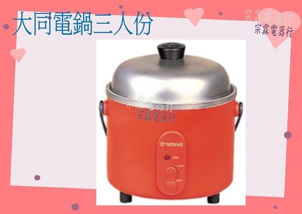 大同電鍋 3人份電鍋 不銹鋼內鍋 單身電鍋 TAC-03S-D(原型號TAC-03S) 小電鍋 大同3人份電鍋