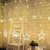 彩燈窗簾房間裝飾生日禮物婚禮浪漫掛燈聖誕節日五角大小星星氣氛 韓語空間
