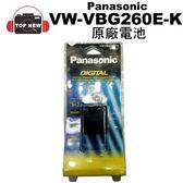 Panasonic 國際牌 VW-VBG260E-K 原廠電池 【台南-上新】 VB260E-K VBG260E 公司貨 原廠 電池