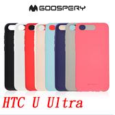 King*Shop~Goospery HTC U Ultra手機殼保護套磨砂硅膠防摔新款