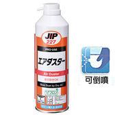 日本原裝JIP227高壓除塵空氣罐 乾燥空氣除塵器 可倒噴空氣除塵器 壓縮空氣吹塵氣