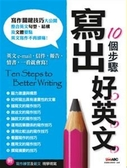 書10 個步驟寫出好英文(別名:12 堂課寫出好英文)