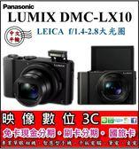 《映像數位》 Panasonic LUMIX  LX10 大光圈 類單眼相機 【平輸】【32G套餐全配】**