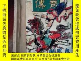 二手書博民逛書店今古傳奇罕見1999.5.9.11(3本)Y239696