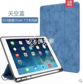 平板皮套  iPad新款9.7寸保護套pro10.5英寸帶筆槽12.9平板電腦全包 京都3C