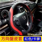 HONDA本田【ODYSSEY方向盤皮套】賽車款 2015-2021年 奧德賽 高質感方向盤握套 透氣保護套