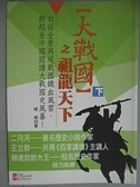 【書寶二手書T5/歷史_A4X】大戰國之祖龍天下(下)_峻峰