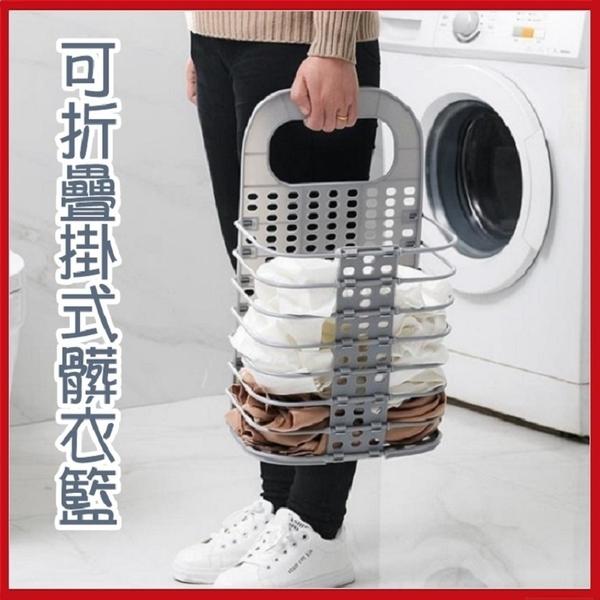 <特價出清>可折疊掛式髒衣籃 浴室洗衣籃 收納籃 儲物籃【AF07293】 i-style居家生活