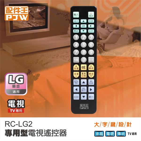 配件王 LG專用型電視遙控器 RC-LG2
