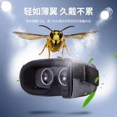 VR眼鏡虛擬現實3D手機游戲