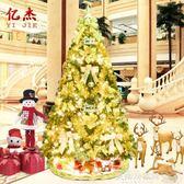 聖誕樹 億杰1.8米圣誕樹套餐1.5米圣誕節裝飾品套裝樹2.1米1.2m3米松針樹【美物居家館】