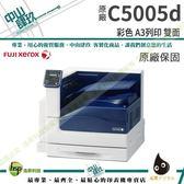 FujiXerox DocuPrint C5005d / C5005 A3彩色S-LED雷射印表機
