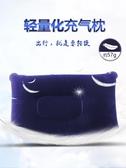 戶外充氣枕頭腰枕頭枕旅行枕 便攜睡枕飛機靠枕旅游吹氣枕頭頸枕 快速出貨
