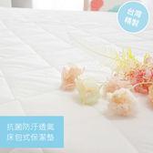 床包式保潔墊_ 雙人5 6 2 尺 製第 加強抗菌透氣加厚處理民宿租屋尿布床墊 限一件