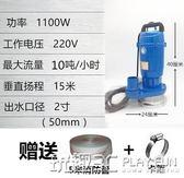 抽水機 家用農用220V 2寸3寸4寸四寸潛水泵抽水機大流量高揚程泵魚塘灌溉 JD 新品特賣
