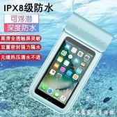 手機防水袋潛水套可觸屏靈敏漂流外賣騎手零錢雜物收納袋防雨防塵 創意家居
