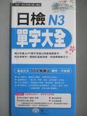 【書寶二手書T8/語言學習_NJK】日檢N3單字大全《搶分進考場》_世一語言學習編輯小組
